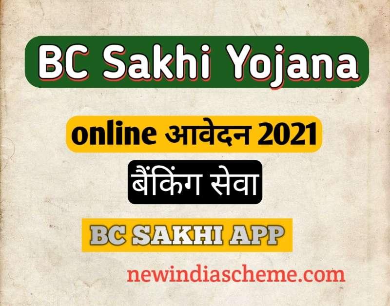 BC_sakhi_yojana_NIS