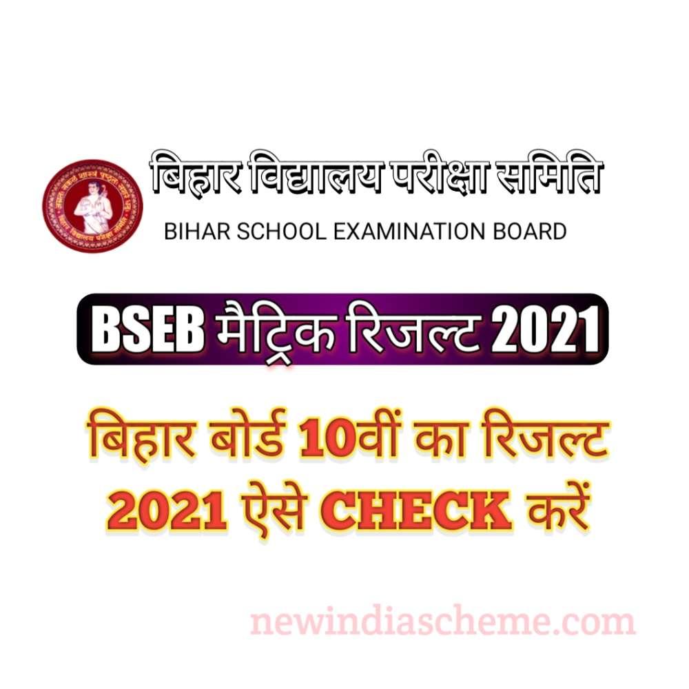 Bihar_Board_10th_Result_2021