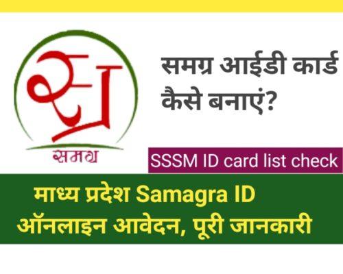 samagra ID card