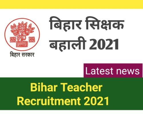 Bihar Sikshak Bahali 2021
